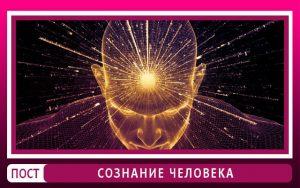 Что такое сознание в психологии? Свойства сознания. Связь с мозгом.