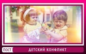 Конфликт на детской площадке. Как вести себя ребенку? Примеры.