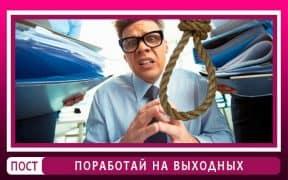 Переговоры с Начальником - Как отказаться от работы на выходных!