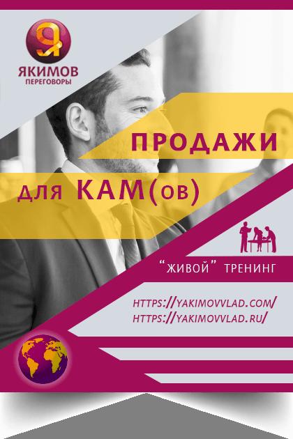 "Тренинг ""Продажи для КАМ(ов)"". Тренер - Якимов Владислав."