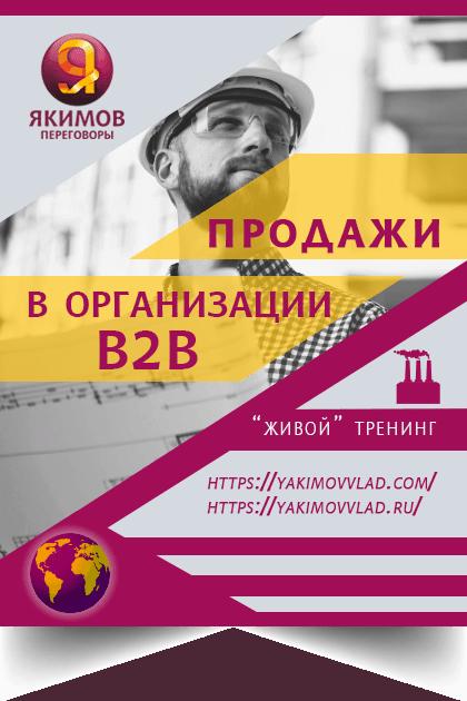 """Тренинг """"Продажи в организации (В2В)"""". Тренер - Якимов Владислав"""