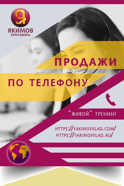 """Тренинг """"Продажи по телефону"""". Тренер - Якимов Владислав."""