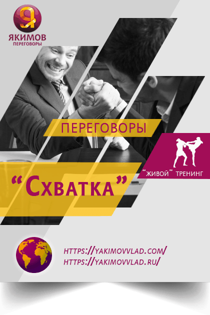 "Тренинг ""Переговоры - Схватка"". Тренер - Якимов Владислав."