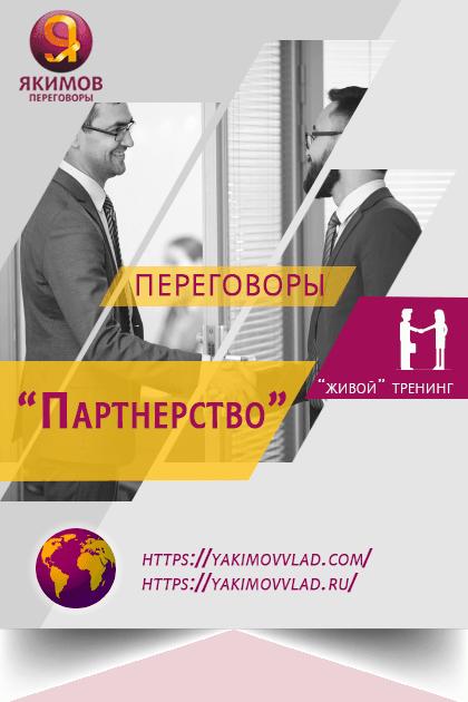 """Тренинг """"Переговоры - Партнерство"""". Тренер - Якимов Владислав."""
