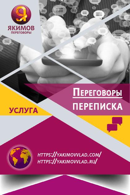 """Услуга """"Переговоры - Переписка"""". Тренер - Якимов Владислав."""