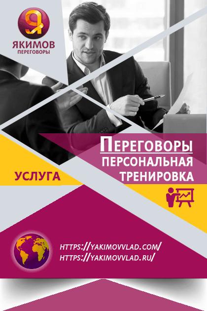 """Услуга """"Переговоры - Персональная тренировка"""". Тренер - Якимов Владислав."""
