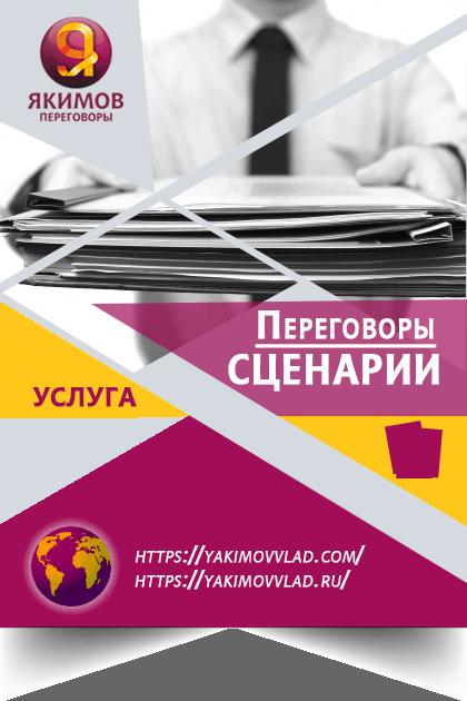 """Услуга """"Переговоры. Сценарии"""". Тренер Якимов Владислав."""