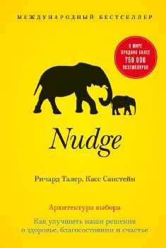 """Ричард Талер. Касс Санстейн. """"Nudge. """"Архитектура выбора"""". Скачать."""