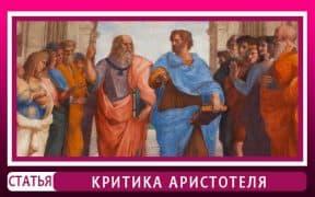 Критика логики Аристотеля. Карта не территория!