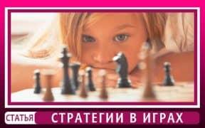 Теория стратегических игр. Тактики и стратегии поведения людей.