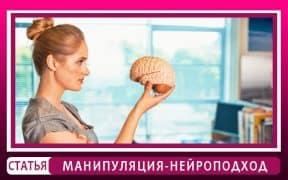 Манипуляция людьми. Психология. Как работает мозг человека?