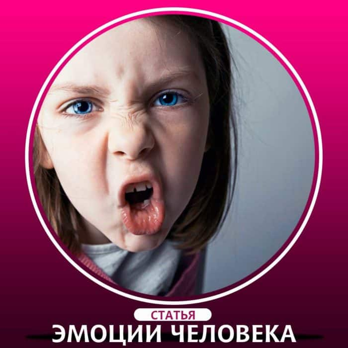 Эмоции что это такое? Классификация эмоций в психологии.