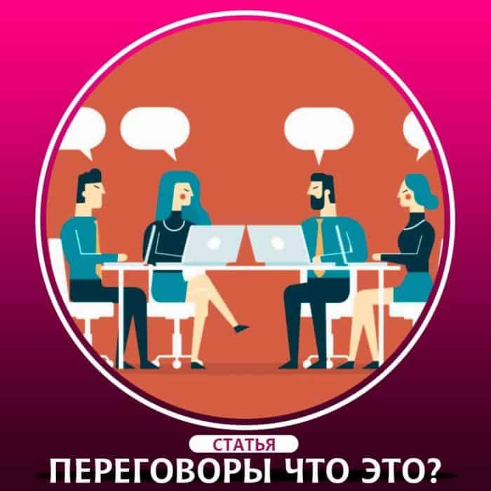 Переговоры это в психологии. Чем переговоры отличаются от продаж?