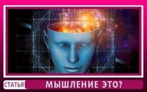 Мышление это в психологии, определение? Мыслительные операции это?