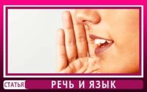 Речь в психологии это? Язык это в психологии? Концепт это в лингвистике?