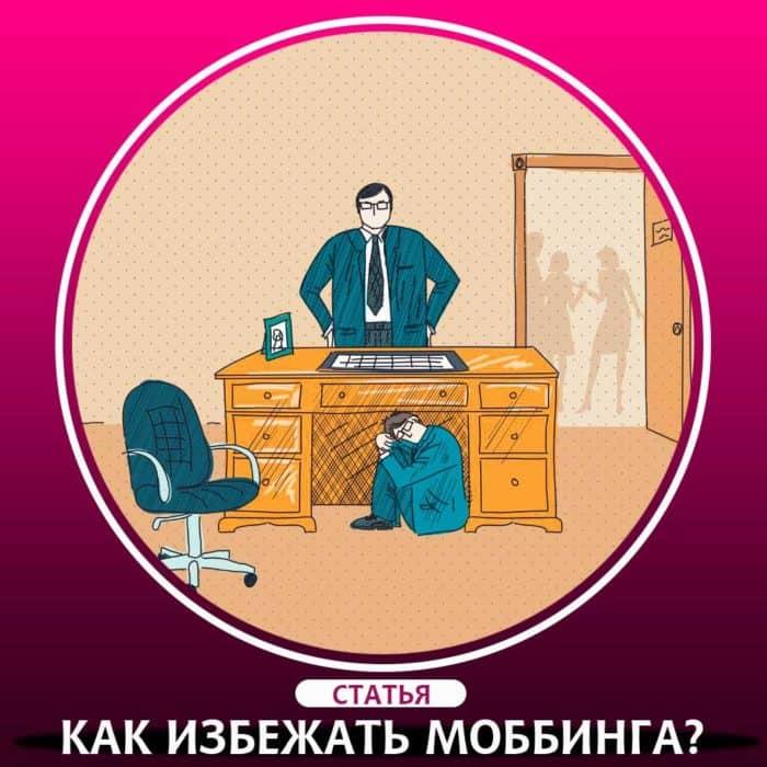 Моббинг на работе, что делать, если Вы новичок с амбициями?