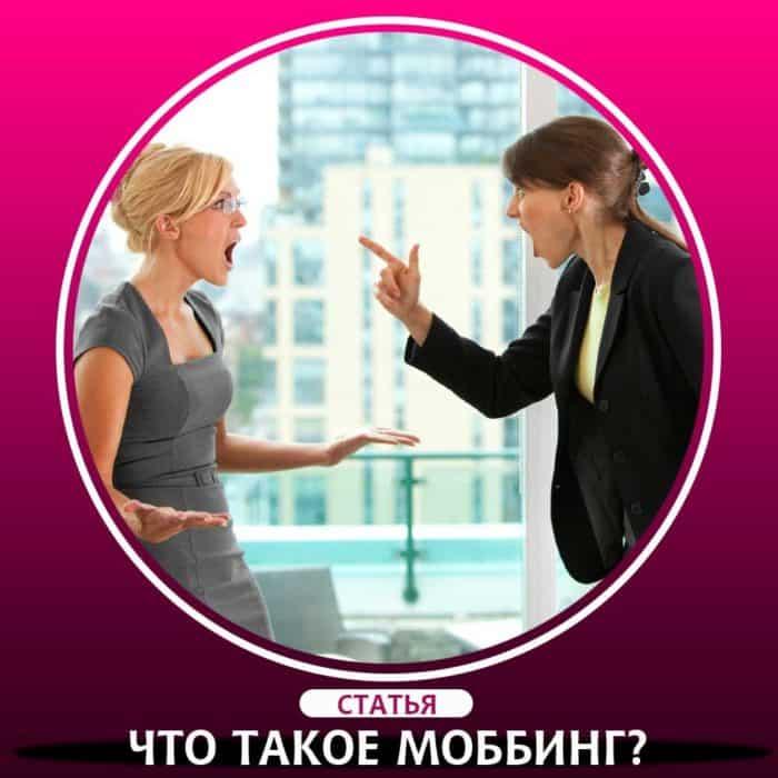 Моббинг, что это такое простыми словами? Моббинг на работе и способы борьбы с ним!