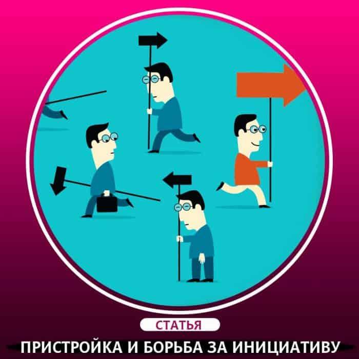 Пристройка в психологии это? 5 стадий борьбы за инициативу!