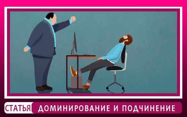 Доминирование это в психологии и менеджменте? Подчинение это в психологии и переговорах?
