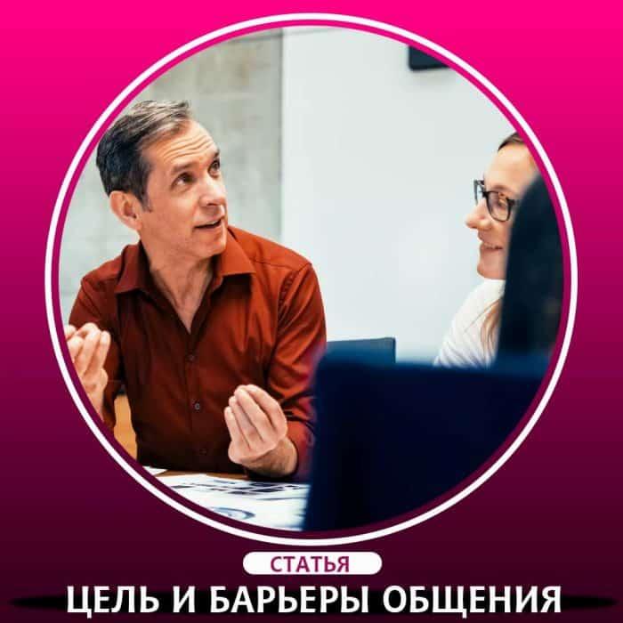 Цель общения в психологии! Барьеры общения это в психологии?