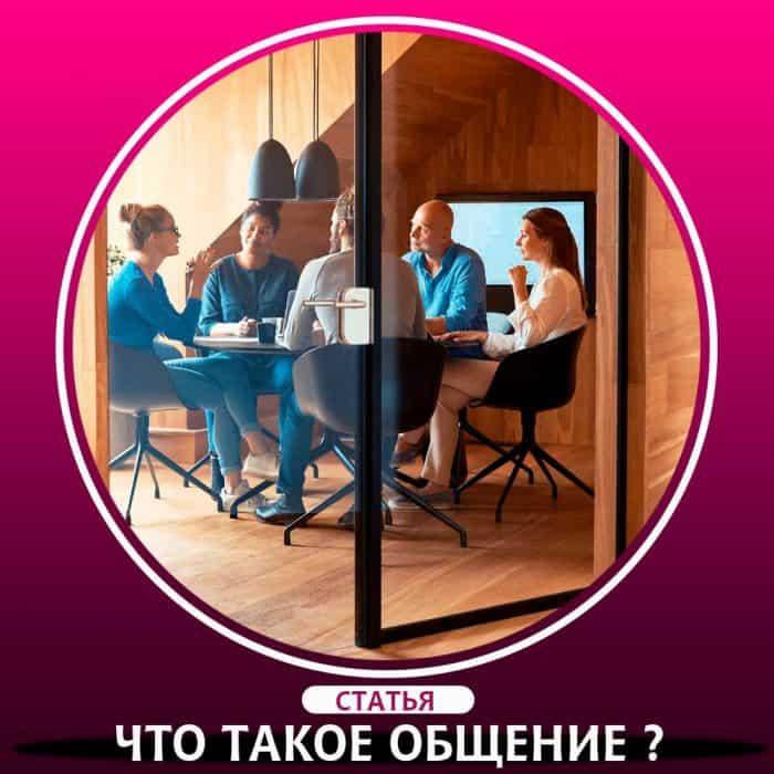 Общение это кратко в психологии! Общение и переговоры.