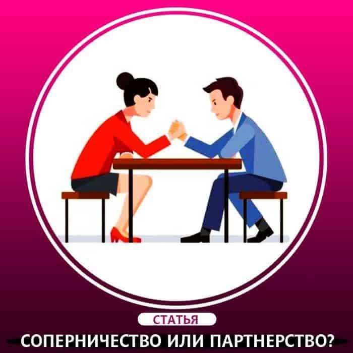 Соперничество это в психологии? Партнерство это в менеджменте?