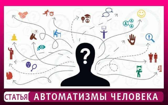Автоматизм это в психологии? Динамический стереотип это в биологии?